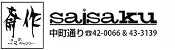斎作呉服店 -秋田県大館市の着物呉服専門店-